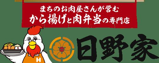 日野家ロゴ