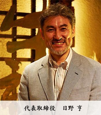 代表取締役 日野 亨